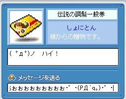 しょー券3!