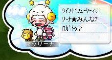 まりーの拡声器w