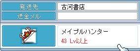古川書店さま><弓!