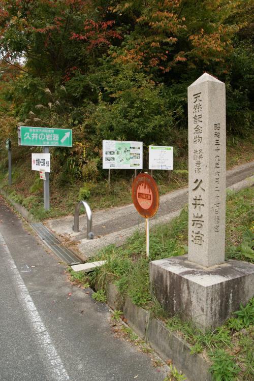 久井岩海入り口