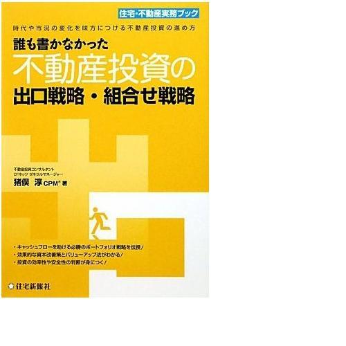 猪俣氏の本