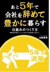 山田 里志の本