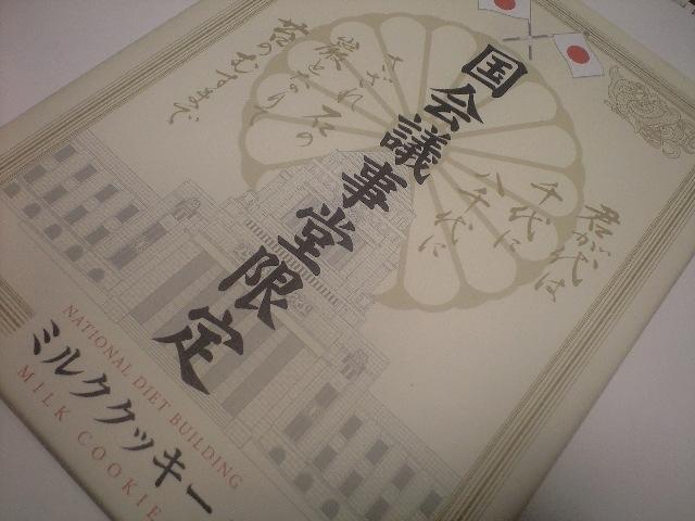 国会議事堂限定お菓子2