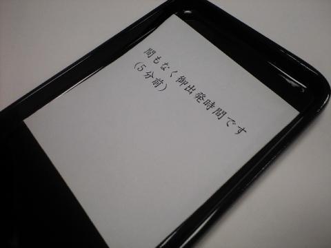 blackmeishibon20100906.jpg