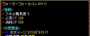 RedStone 10.01.12[23].bmp