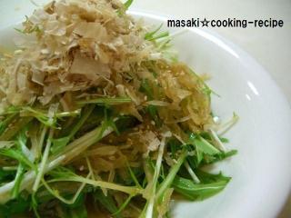 ヤーコンと水菜サラダ