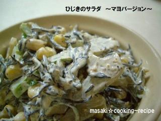 ひじきサラダマヨ