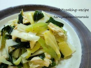 春野菜の味噌サラダ