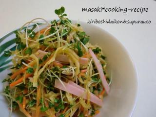 切干大根とスプラウトのサラダ