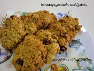 美肌クッキー