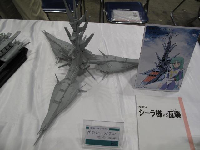 MRD(model reprica design) グラン・ガラン 1/1500