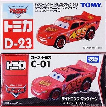 110623カーズ01