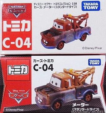 110623カーズ06