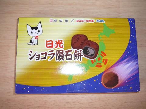 ショコラ隕石餅