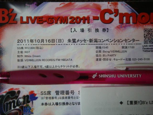 チケット(入場引換券)