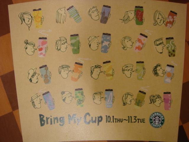 Bring My Cup