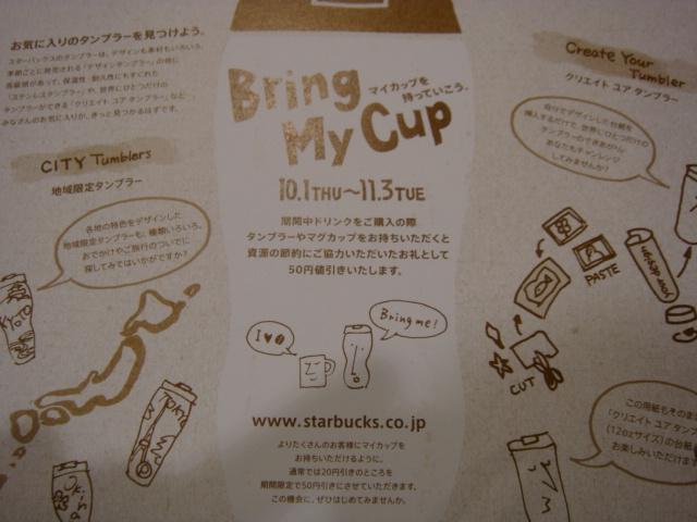 Bring My Cup2