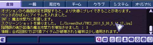 TWCI_2011_5_30_5_45_0.jpg