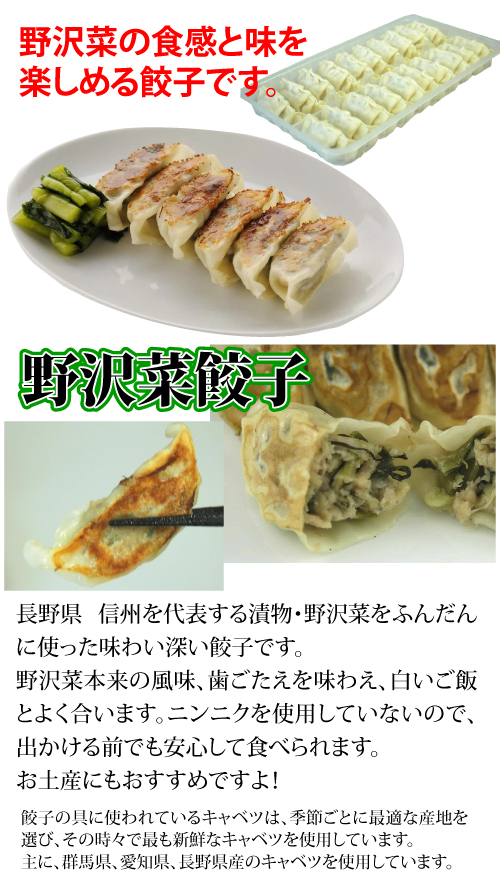 野沢菜餃子