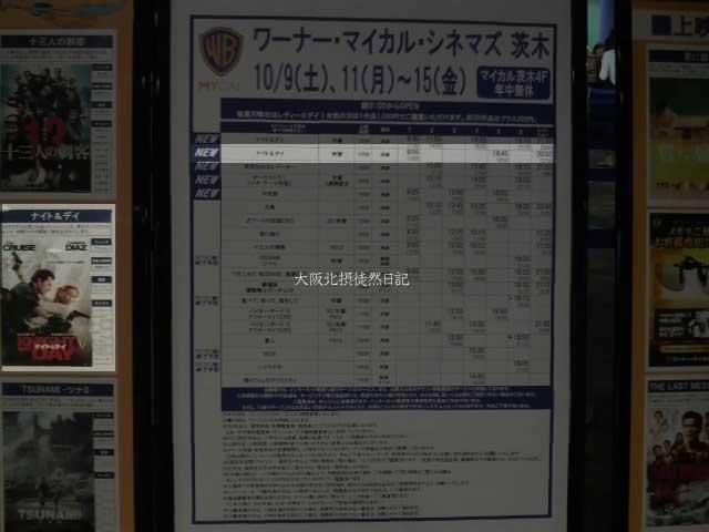 101009_映画『ナイト&デイ』_スケジュール