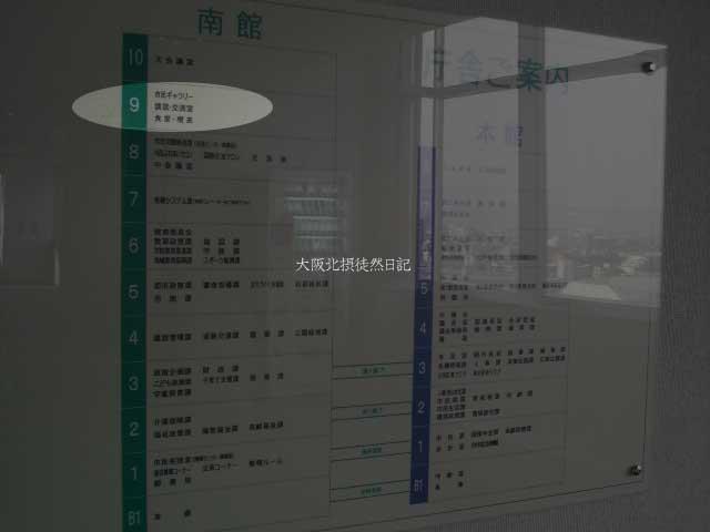 101018_茨木スカイレストラン_南館9階_食堂・喫茶