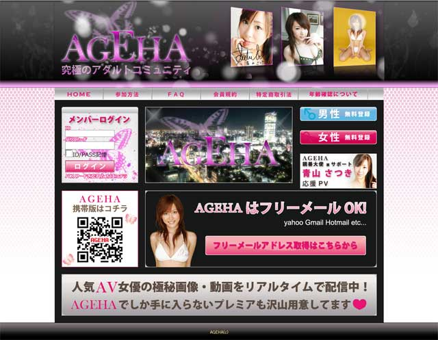 101020_迷惑メール_ageha-av.jp