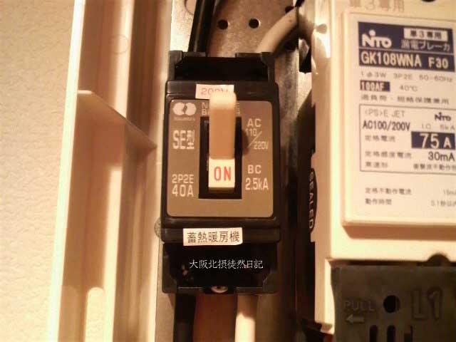 101025_電気蓄熱暖房器_専用分電盤_200V