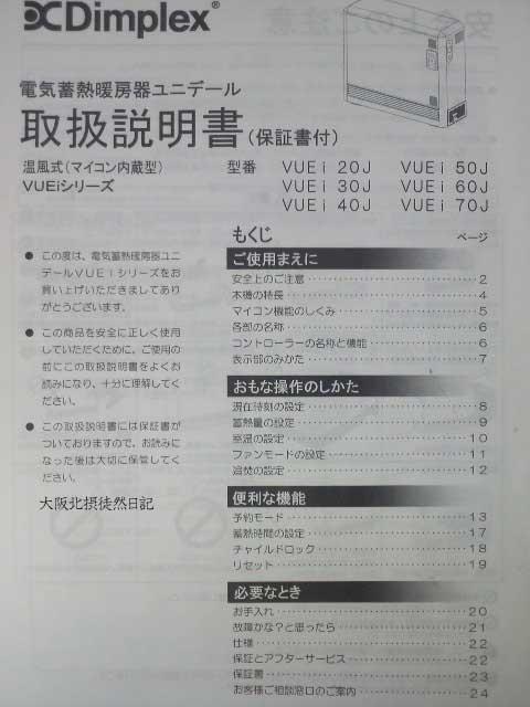 101025_電気蓄熱暖房器_ユニデール_Dimplex_VUEi60J_取扱説明書