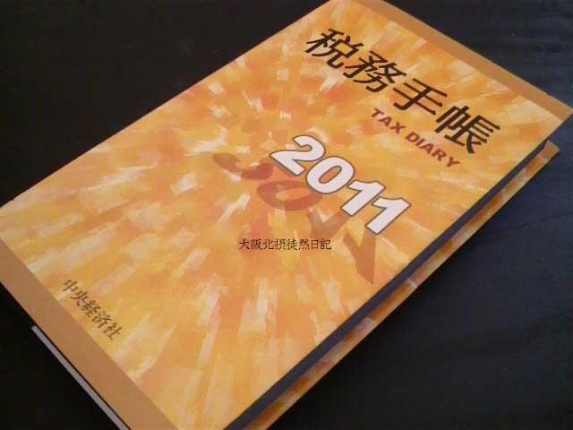 101027_税務手帳2011_中央経済社