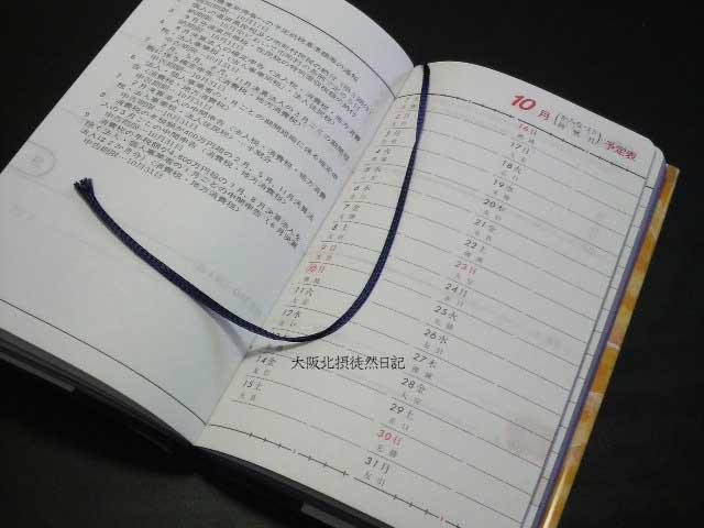 101027_税務手帳2011_中央経済社_見開き「ひと月予定表」