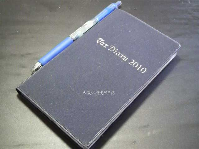 101027_税務手帳2010_中央経済社_青ペンと一緒に使っています