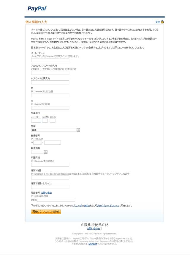 101116_paypal_個人情報の入力