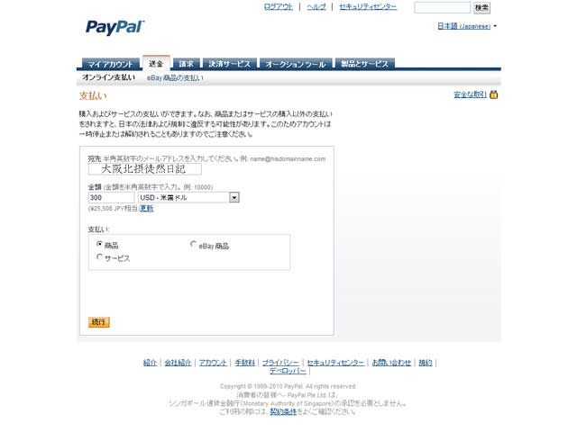 101116_paypal_送金