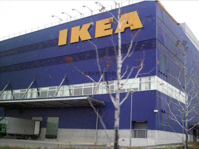 101128_IKEA鶴浜_正面脇(西側)