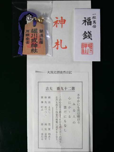 110111_堀川戎神社_4点セット
