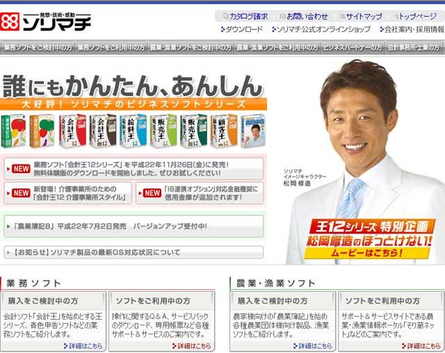 110224_ソリマチ_会計王12_ホームページ