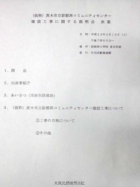110319_(仮称)茨木市立彩都西コミュニティセンター_建設工事に関する説明会_次第