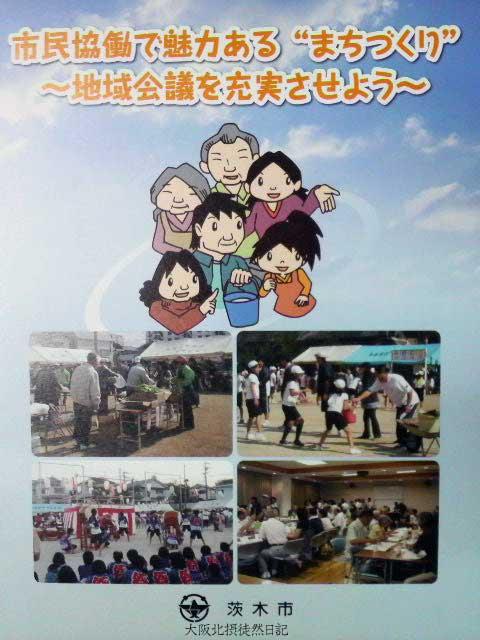 110319_(仮称)茨木市立彩都西コミュニティセンター_地域協議会