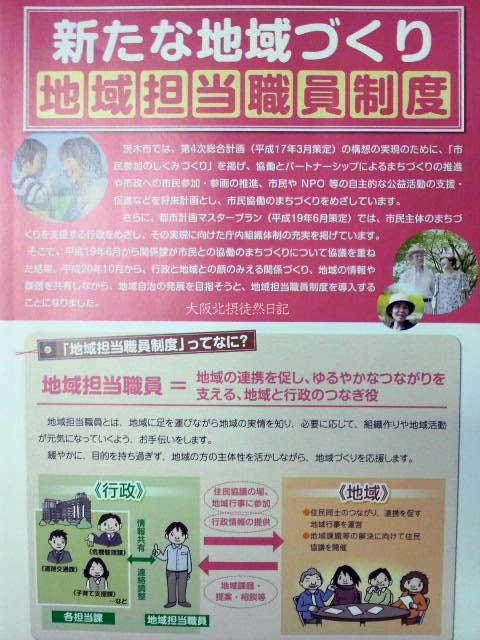 110319_(仮称)茨木市立彩都西コミュニティセンター_地域担当職員制度
