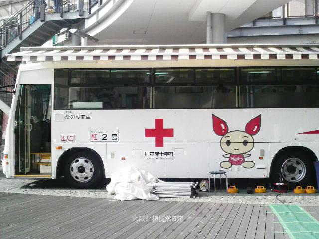 110416_箕面マーケットパーク_visola_献血バス
