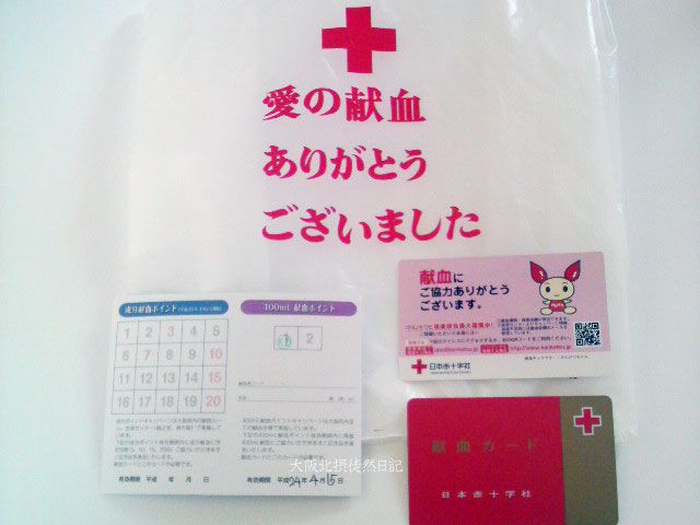 110416_箕面マーケットパーク_visola_献血カード