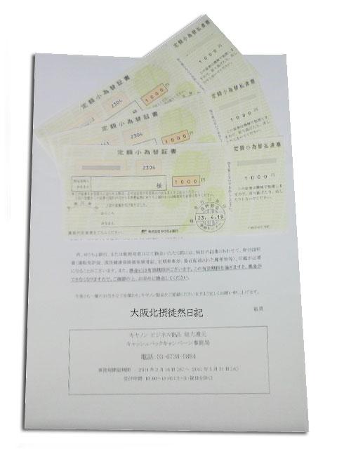 110422_キャノン _レーザービーム_プリンター_ LBP6200_3,000円♪