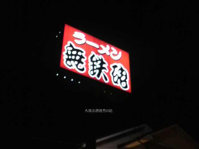 110525_無鉄砲ラーメン本店_看板