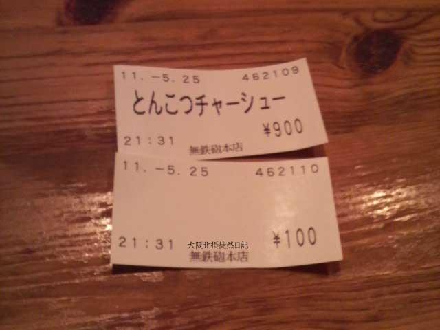 110525_無鉄砲ラーメン本店_チケット(食券)