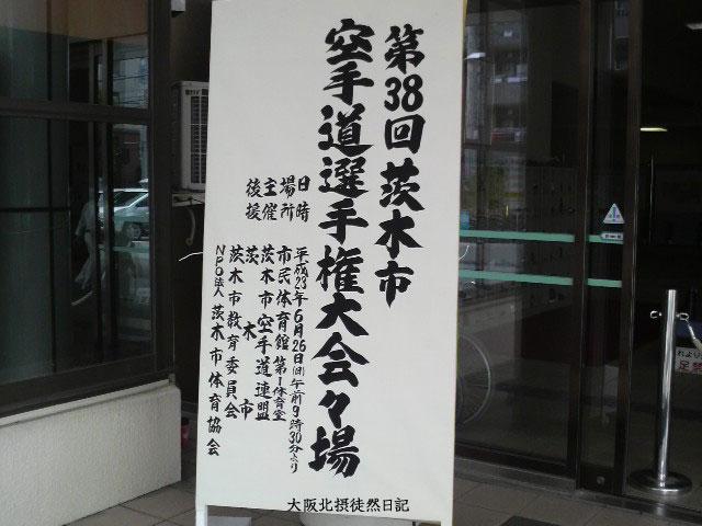 110626_第38回茨木市空手道選手権大会_看板