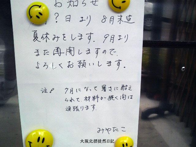 110626_みやたこ_7月~8月はお休み!?