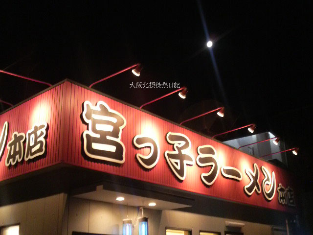 110719_宮っ子ラーメン_本店