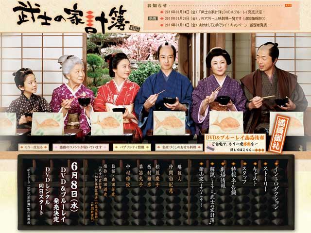 110921_武士の家計簿_オフィシャルホームページ