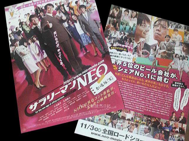 111021_サラリーマンNEO_劇場版_2011年11月3日公開