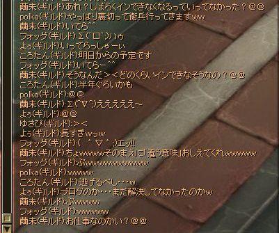 SRO[2009-10-22 01-26-44]_31